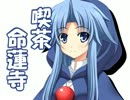 喫茶命蓮寺8 thumbnail