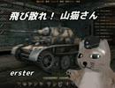 【WoT】<ゆっくり実況> 飛び散れ!山猫さん 第一話 thumbnail