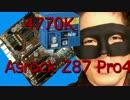 【ニコニコ動画】CPU(corei7 4770K)を取り替えよう 自作PCその2 を解析してみた