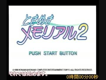 PSP版】ときメモ2 出来るだけ早...
