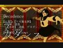 【ウォルピス社】ダンスダンスデカダンスを歌ってみました【提供】