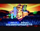 【ネオ桃山幕府のおどり】64のアクションゲームを実況 Part1