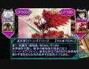 【遊戯王】 やみ★げむ 六拾弐 【闇のゲーム】 薔薇獄姫 VS バグマン