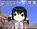 【ユキ_V3I】卒業【カバー】