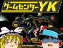 【ゲームセンターYKゆっくり課長の挑戦】LA-MULANAに挑戦 Part54 thumbnail