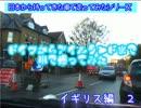 【ドイツ→アイルランド13】ロンドン市街赤信号50で抜けられるか…(2)