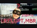 【ニコニコ動画】3TBのHDDでRAID1を設定(したい) 自作PCその3を解析してみた