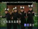 皆川おさむ『黒猫のタンゴ』北京語版1…四千金「探戈小黑貓」