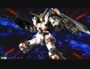 ガンダム EXTREME VS MB CPU戦 ユニコーン
