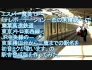 【駅舎合成版】エスパー魔美OPで東葉線・東西線・中央線の駅名歌う。