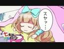 【MAYU】七転び八起きない【オリジナル】