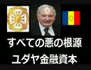 【テロ!紛争!強奪!】 金融ユダヤの大冒険 【デフォルト待望!】
