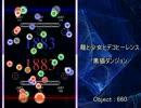 【FollowRef】龍と少女とデコヒーレンス