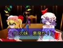 【東方】カリスマおぜうのGM交代制ワンナイト人狼 その1