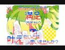 【うごメモ3D】妄想税 歌ってみた【みこ】