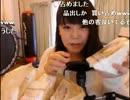 【ニコニコ動画】【ニコ生】千野ちゃん vs サンドイッチ30個【挑戦企画】 1/3を解析してみた