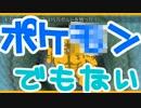 ドンゴラクエスト 実況プレイ 05