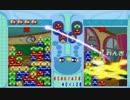 ぷよぷよの最強プレイヤーを、フルボッコにしてみた。 thumbnail