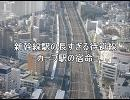 新幹線駅の長すぎる待避線 【前編】-カーブ駅の宿命-