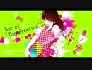 【GUMI・歌愛ユキ】 Secret Conversation 【オリジナル】