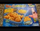 アメリカの食卓 273 子供用のTVディナーを食す! thumbnail