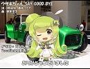 【マクネナナ】ウサギちゃん SAY GOOD BYE【カバー】