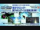 PSO2 未来に繋ぐ絆 パート3内容  新PA/テクニック 衣装 thumbnail