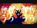 【皆殺しのマジック】 歌ってみた。 【un:c(あんく)】 thumbnail