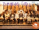 乃木坂46の「の」 20140316