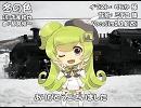 【マクネナナ】冬の色【カバー】