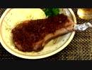 【ニコニコ動画】極厚のポークステーキ♪を解析してみた