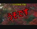 【ニコニコ動画】【改訂版】初心者の初心者による初心者のための日本酒講座~第一回~を解析してみた