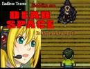 弦巻マキのびハザ実況~DeadSpace5