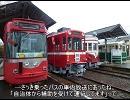 【ニコニコ動画】迷列車で行こう山陰編SP 名古屋・岐阜旅行記第三夜を解析してみた