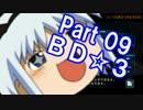 【バトオペ】part 09 BD☆3【ゆっくり実況】