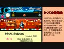旧・音ゲーボス曲・最強曲メドレー part3 (太鼓の達人 編)