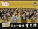 台湾の精力剤CM