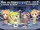 【マクネナナ メルリ 杏音鳥音】Ride on time【カバー】