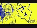【UTAわせてみた】さぁ【松田っぽいよ】