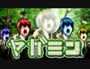 ヤガミン 新世界のうた thumbnail