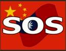 【日本の皆さま】「台湾」を、助けて! ⇒ 台湾から「SOS」クル (((((((