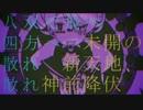 【合わせてみた】ジベタトラベル【SymaG×あり】 thumbnail