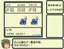 【RTA】GB版DQM1_2:09:10【ゆっくり】Part4/4