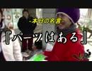 【ミニ四駆】~1/26品川での出来事~【 V.A.P.S_Bだっしゅ】