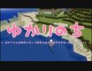 【Minecraft】 ゆかりのち 5日目 【ゆかり実況】