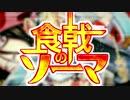 【静止画MADコンテスト二次】 食戟のソーマ thumbnail