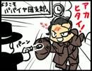 卍【クソゲー】シャーロックホームズ伯爵令嬢誘拐事件【実況】_08