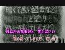 【ニコカラ】ブラフライアー【On Vocal】