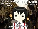 【ユキ_V3I】裏切りの街角【カバー】