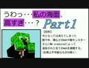 【Minecraft】うわっ・・・私の海面、高すぎ・・・?Part1【ゆっくり実況】 thumbnail
